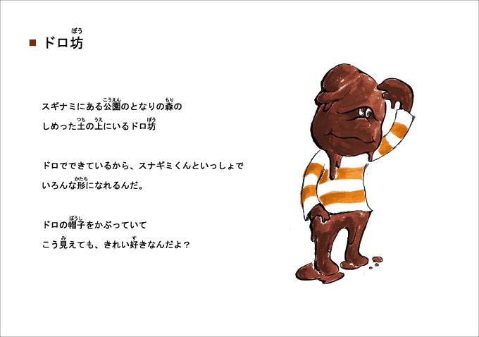 キャラクター紹介 ドロ坊