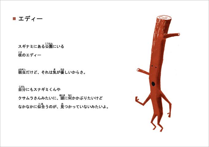 キャラクター紹介 エディー