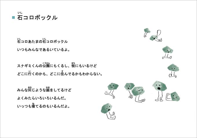 キャラクター紹介 石コロボックル