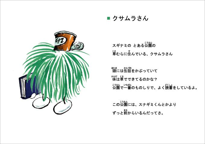 キャラクター紹介 クサムラさん