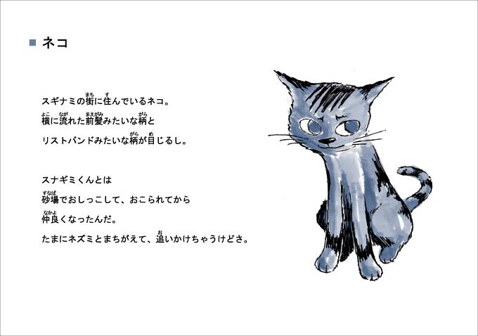 キャラクター紹介 ネコ